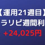【運用21週目】トラリピ週間利益+24,025円