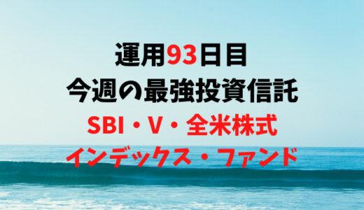 【運用93日目】最強投資信託は「SBI・V・全米株式インデックス・ファンド」