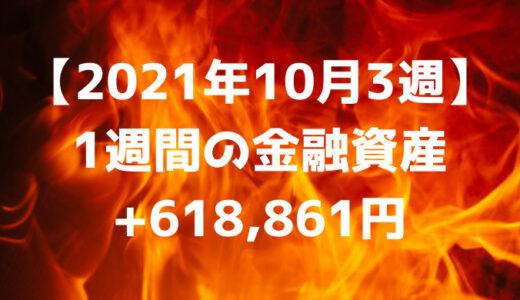 【2021年10月3週】週間の金融資産+618,861円