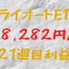 トライオートETF 週間利益+28,282円(21週目)