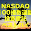 NASDAQ100指数に連動する投資信託ベストバイ