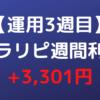 【運用3週目】トラリピ週間利益+3,301円