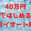 40万円ではじめるトライオートETF