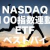 NASDAQ100指数に連動する円建てETFベストバイ