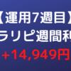 【運用7週目】トラリピ週間利益+14,949円