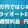 「40万円ではじめるトライオートETF」週間利益0円(6週目)