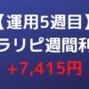 【運用5週目】トラリピ週間利益+7,415円